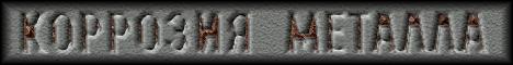 Клан фанатов группы Коррозия Металла: статьи,интервью,тексты песен,фото,форум фанатов